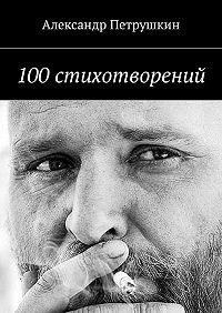 Александр Петрушкин -100стихотворений