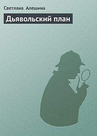Светлана Алешина -Дьявольский план
