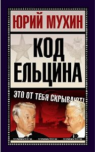 Юрий Мухин -Код Ельцина