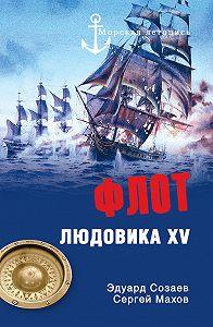 Сергей Махов -Флот Людовика XV