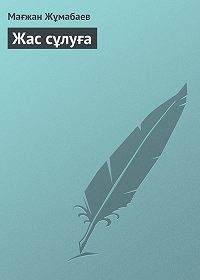 Мағжан Жұмабаев -Жас сұлуға