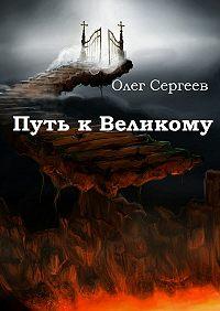 Олег Сергеев -Путь к Великому
