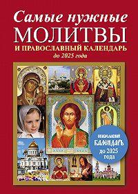 Е. Кравченко - Самые нужные молитвы и православный календарь до 2025 года