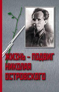Иван Осадчий -Жизнь – Подвиг Николая Островского