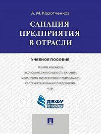 Анатолий Коротченков -Санация предприятия в отрасли. Учебное пособие