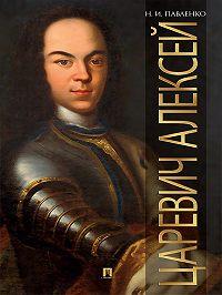 Николай Павленко -Царевич Алексей