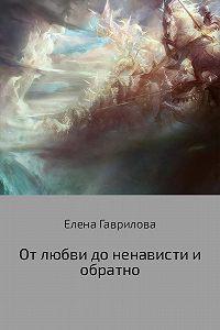 Елена Гаврилова -От любви до ненависти и обратно
