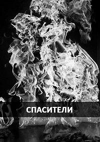 Дакелонт Дакелонт -Спасители