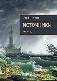 Артемий Храмов - Источники. Катарсис