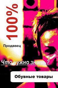 Илья Мельников -Обувные товары