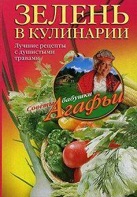Агафья Звонарева -Зелень в кулинарии. Лучшие рецепты с душистыми травами