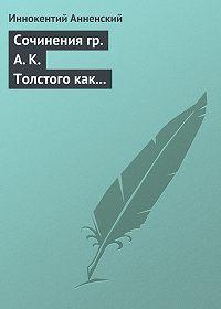 Иннокентий Анненский -Сочинения гр. А. К. Толстого как педагогический материал. Часть первая. Лирика
