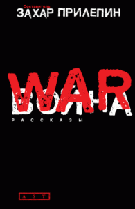 Захар Прилепин -Война. Рассказы