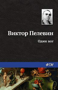 Виктор Пелевин -Один вог