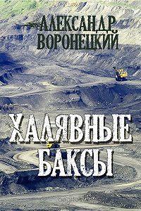 Александр Воронецкий -Халявные баксы