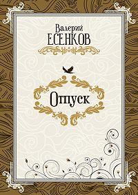 Валерий Есенков -Отпуск