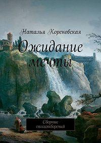 Наталья Кореновская -Ожидание мечты. Сборник стихотворений