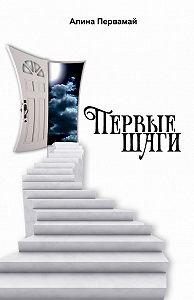 Алина Первамай -Первые шаги (сборник)