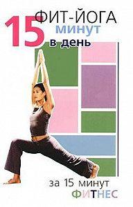 Синтия Вейдер - Фит-йога. 15 минут в день