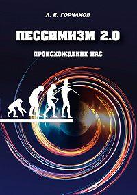 Александр Горчаков -Пессимизм 2.0 Происхождение нас
