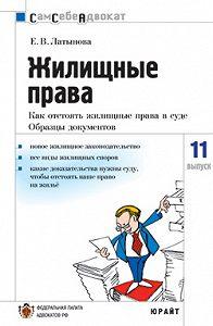 Елена Латынова - Жилищные права: как отстоять жилищные права в суде, часто задаваемые вопросы