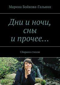 Марина Бойкова-Гальяни - Дни иночи, сны ипрочее…