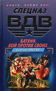 Сергей Зверев - Батяня. Бой против своих