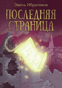 Эмиль Ибрагимов -Последняя страница