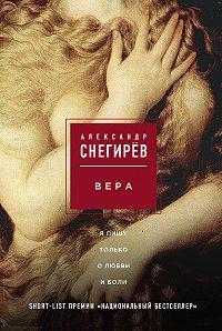 Александр Снегирёв - Вера