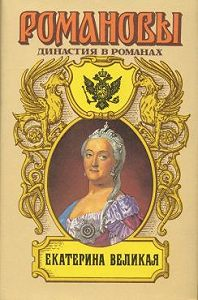 А. Сахаров (редактор) -Екатерина Великая (Том 1)