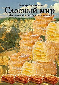 Тимур Лукьянов -Слоеный мир