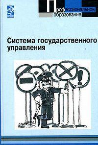Коллектив Авторов -Система государственного управления