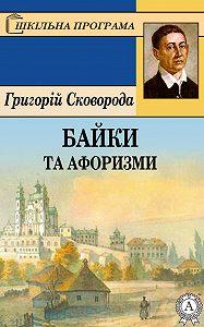 Григорій Сковорода -Байки та афоризми