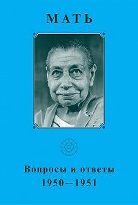 Мать  -Мать. Вопросы и ответы 1950–1951 гг