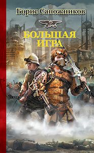 Борис Сапожников -Большая игра