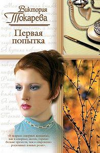 Виктория Токарева -Закон сохранения