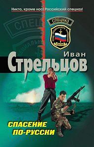 Иван Стрельцов -Спасение по-русски