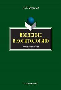 Александр Иванович Фефилов - Введение в когитологию. Учебное пособие
