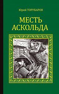 Юрий Торубаров -Месть Аскольда