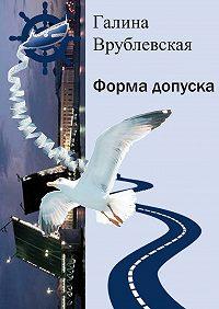 Галина Врублевская -Форма допуска