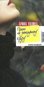 Арина Холина -Прямо по замкнутому кругу
