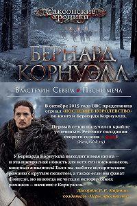 Бернард Корнуэлл -Властелин Севера. Песнь меча (сборник)