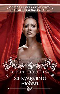 Марина Полетика - За кулисами любви
