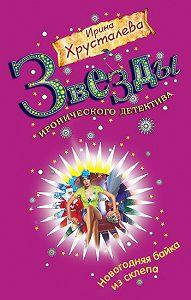 Ирина Хрусталева -Новогодняя байка из склепа
