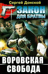 Сергей Донской -Воровская свобода