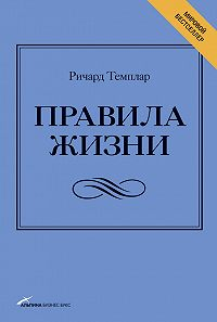 Ричард Темплар -Правила жизни. Как добиться успеха и стать счастливым