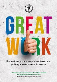 Дэвид Стерт -Great work. Как найти вдохновение, полюбить свою работу и начать зарабатывать