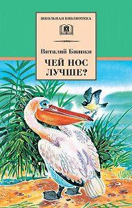 Виталий Бианки -Чей нос лучше? (сборник)