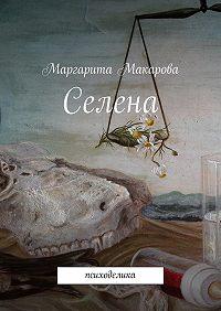 Маргарита Макарова - Селена