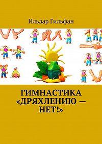 Ильдар Гильфан -Гимнастика «Дряхлению – нет!»